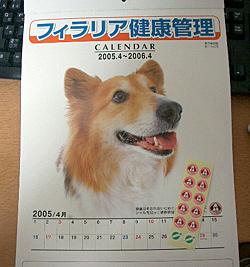 フィラリアカレンダー